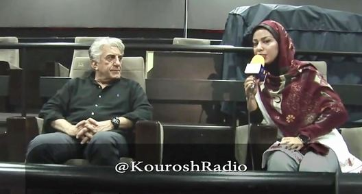 مصاحبه رادیو کورش با رضا کیانیان و همسر هومن برق نورد
