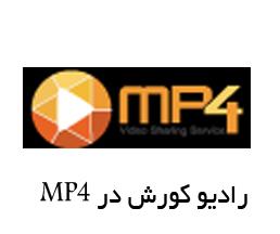 رادیو کورش در MP4