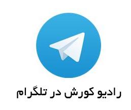 رادیو کورش در تلگرام